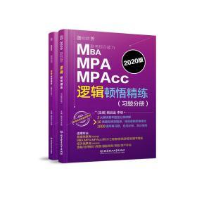 MBA MPA MPAcc����缁煎���藉���昏�椤挎��绮剧�锛���2��锛�