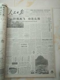 人民日报1994年8月13日看好再拍
