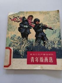 黑龙江生产建设部队青年版画选
