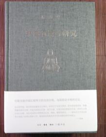 中国石窟寺研究   9787108061935