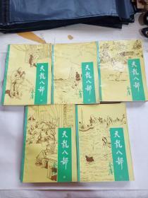 天龍八部(1-5)  全5冊   一版一印  一冊書脊破損