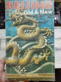 《BEIJING old&New》(古今北京)