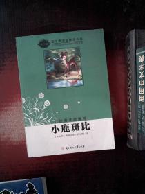 小鹿斑比(导读版)/语文新课程标准必读