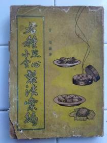 ( 各种点心小食制法汇编 ) 甘瑞编著 1960年5月 香港滙通书局印行