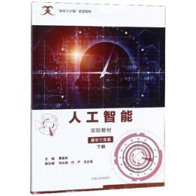 """人工智能实验教材(高三下)/""""智龙X计划""""指定用书"""