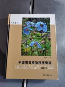 中国观赏植物种质资源(西藏卷)大16开精装本