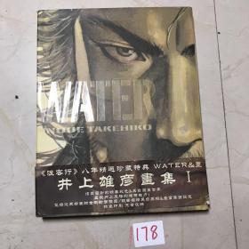 井上雄彦画集 1 墨