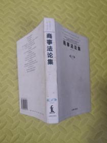 商事法论集. 第2卷