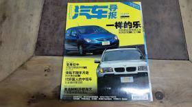 汽车导报 2004.8