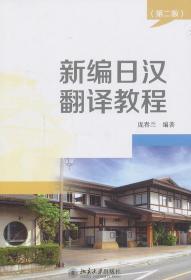 新编日汉翻译教程(第二版)