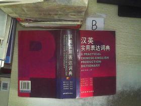 汉英实用表达词典