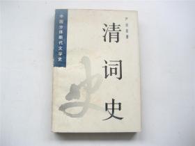 中国分体断代文学史    清词史    1版1印4千册