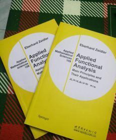 应用泛函分析两册合售(第1卷,第2卷)(英文版)zeidler