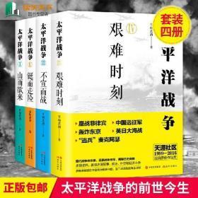 太平洋战争书籍 青梅煮酒全套4册 太平洋战争 2铤而走险3不宣而战 4艰难时刻 一战二战历史书籍二战书籍世界大战军事历史