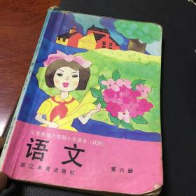 义务教育六年制小学课本(试用)语文第六册