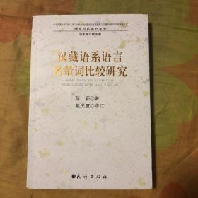 汉藏语系语言名量词比较研究 (货号S7)