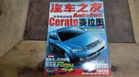 汽车之友 2005-15