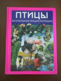 ПТИЦЫ 鸟(2014年俄文原版书,大16开硬精装彩印,封面立体画,内页每页两种鸟类彩图、简介、栖息地等,品好)