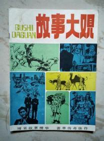故事大观1985.4