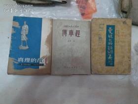 两册民国新文学合售,另送一册书