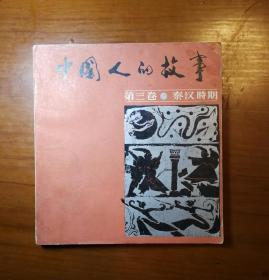 中国人的故事(第三卷.秦汉时期/24开本/85年1版1印)