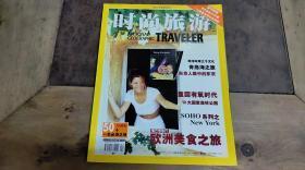时尚旅游2003.8