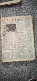人民日报(海外版)1991年6月1-29日 (原版报合订)