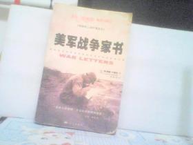 美军战争家书