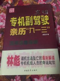 """真相:专机副驾驶亲历""""九一三""""(林彪事件历史纪实)"""