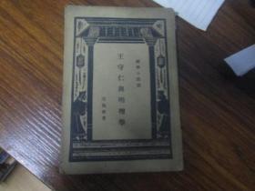 王守仁与明理学:国学小丛书:民国旧书