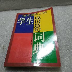 语文课本上的学生成语造句词典