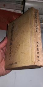 【民国书】中国医学大成总目提要