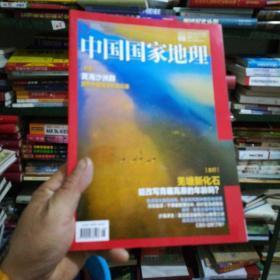 中国国家地理2019年第8期(16开)