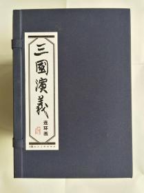 正版三国演义连环画1-60