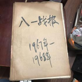 八一战报  工农兵战报 浙江德清县文革小报67年68年合订本八十多期