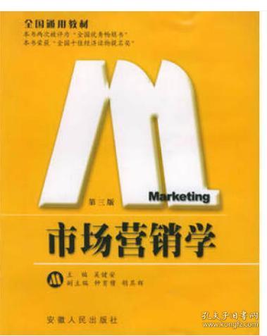 市场营销学(第三版),吴健安9787212011499安徽人民出版社