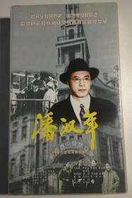 潘汉年 连续剧 vcd 电视剧 28碟 王华英
