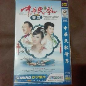 单碟DVD中华民歌荟萃200首。已试听。