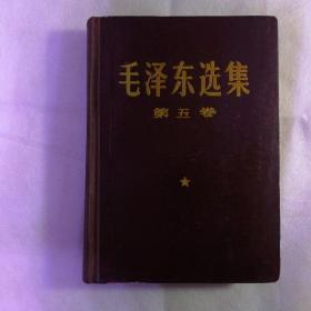 毛泽东选集:第五卷【绛红色精装本.少见】
