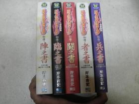 NARUTO火影忍者 秘传(临之书,兵之书,斗之书,者之书,阵之书)五册合售