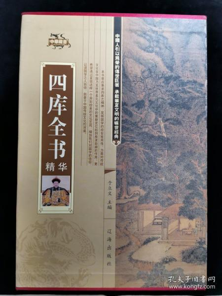 四库全书精华(精装全4册)