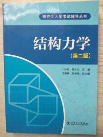 结构力学 第二版 于玲玲 中国电力出版社