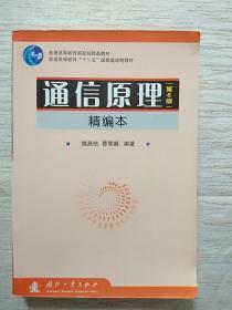 通信原理 第6版 精编本 樊昌信 国防工业