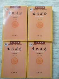古代汉语 全四册 王力 中华书局