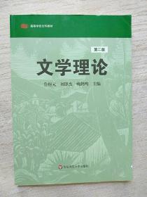 文学理论 第二版 鲁枢元 华东师范大学