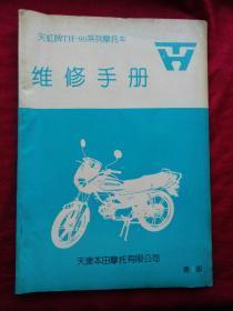 天虹牌TH-90系列摩托车维修手册