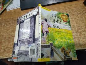 百草园 三味书屋 社戏