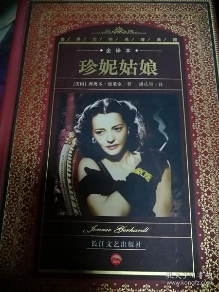 世界文学名著典藏:珍妮姑娘(全译本)