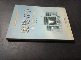 襄樊五中教育教学论文集  32开