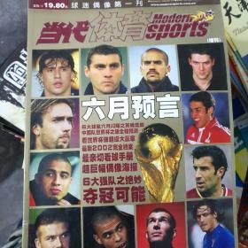 当代体育(增刊)2002:六月预言